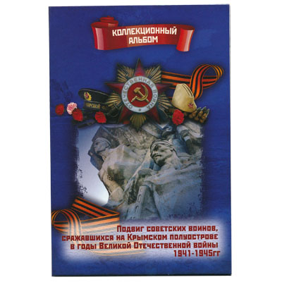 Альбом для монет России «Крымские сражения» 2