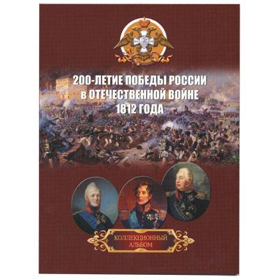 Альбом для монет России серии «200 лет победы» 1