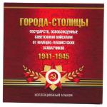 Альбом для монет России серии «ГОРОДА-СТОЛИЦЫ» 1