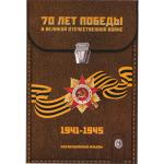 Альбом для монет России серии «70 лет победы в ВОВ» 2