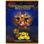 Альбом для монет России 10р(сталь).№2