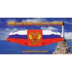 Альбом для монет России «Крымские сражения» 3