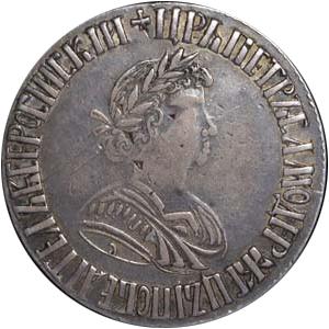 Петр I, Полтина 1701 года