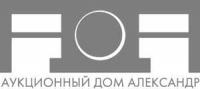 16-й нумизматический аукцион от Аукционного Дома «Александр»