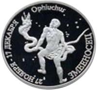 Монета «Змееносец»