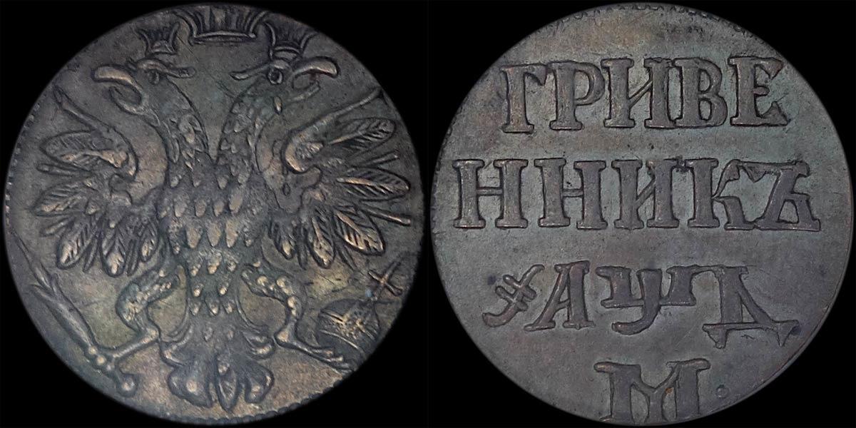 Гривенник 1704 года, новодел. Серебро