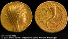 Золотая монета с изображением царицы Арсинои II Филадельфии