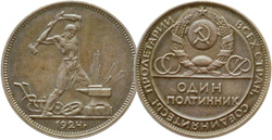 1 полтинник 1924