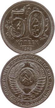 50 копеек 1953