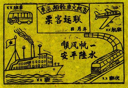 Билеты первого класса