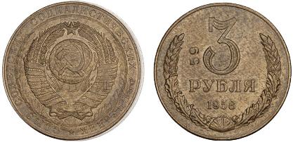 Бронзовая трехрублевая монета 1958 года