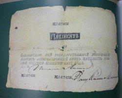 Наполеоновские подделки