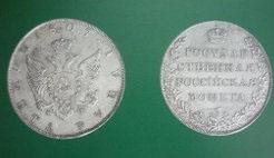 1 рубль, серебро