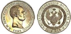 Пробный серебряный рубль 1825 года с портретом императора Константина I