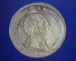 Памятная монета, отчеканенная в связи с открытием 26 августа 1839 г. памятника-часовни на Бородинском поле