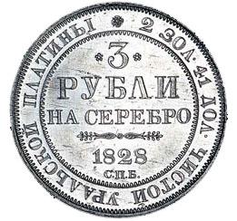 Россия первой ввела в обращение платиновые монеты