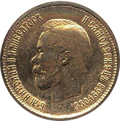 Червонец Николая Второго, золото, 1899 год. Источник: ruscoins.narod.ru