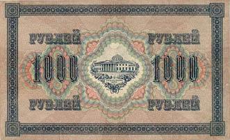 Керенка достоинством 1000 рублей