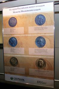 История российских монет и кладов
