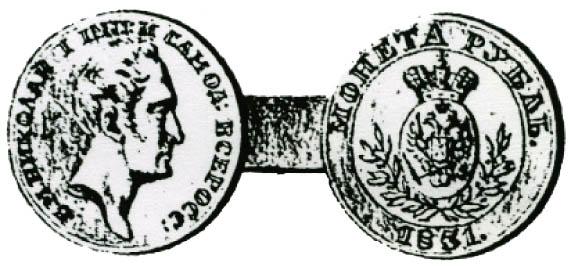 Дворцовая монета 1831 года