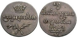 Грузинская монета