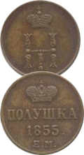 Полушка 1855