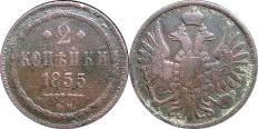 Копейка 1855 года