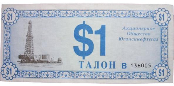 Валюта ЮКОСа