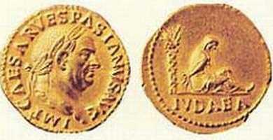 Монета «Покоренная Иудея»