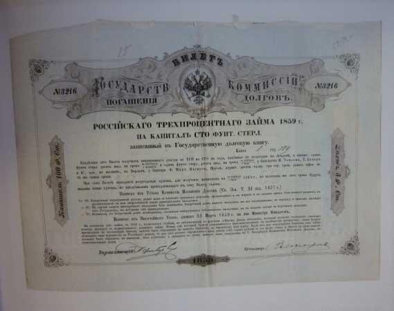 Билет Государственной комиссии погашения долгов Российского 3%-го займа 1859 года