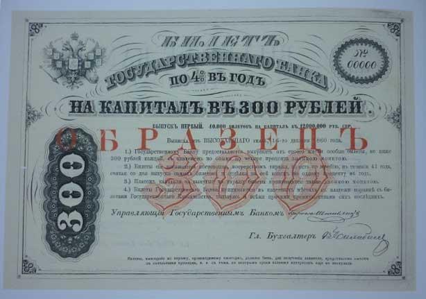 Билет Государственного банка 4%-го займа в 300 рублей 1861 года