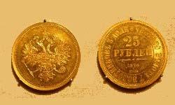 Золотая монета достоинством 25 рублей 1876 года