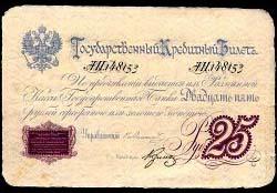 Кредитный билет достоинством 25 рублей 1876 года