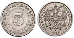 Трехкопеечная монета, 1882 год