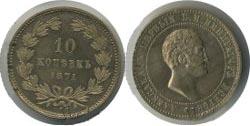 10 копеек, 1871 год