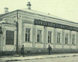 Уфимское отделение Волжско-Камского банка по улице Большой Казанской