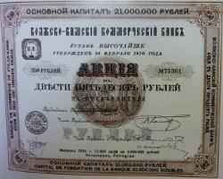 Акция банка на предъявителя на сумму 250 рублей