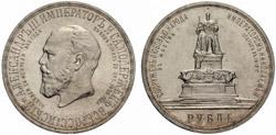 Серебряная монета царской России 1 рубль 1912 года