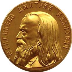 Золотая медаль Академии наук им. Д.И. Менделеева