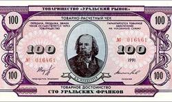 Денежная единица 100 франков посвящена Дмитрию Менделееву