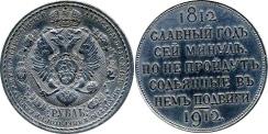 Столетний юбилей был отмечен чеканкой рубля, посвященного победе в Отечественной войне 1812 года