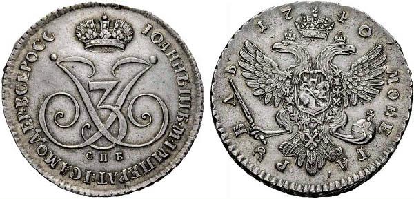 На аукционе продана самая дорогая русская монета