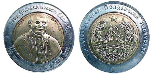 Фальшивая «приднестровская» монета