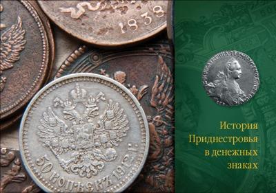 История Приднестровья в денежных знаках