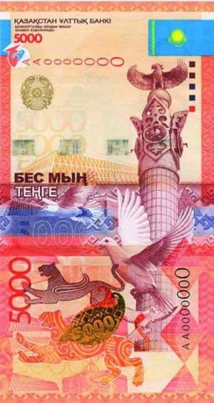 Пять тысяч тенге признана лучшей банкнотой в мире