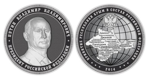 На Урале отчеканят медали с Путиным в благодарность за Крым