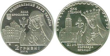 Новая монета «Анна Ярославна»