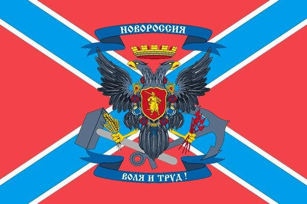 Новороссия перейдет на рубль