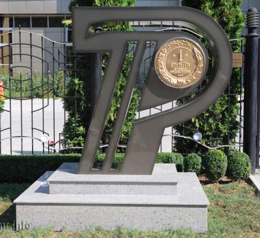 В Тирасполе открыт памятник приднестровскому рублю