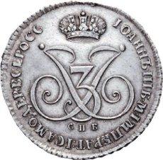 «Самые выдающиеся российские монеты»